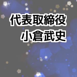 代表取締役 小倉武史